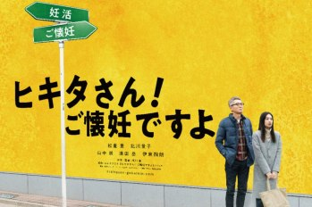 【日本電影】松重豐&北川景子幸福夫妻日常~「疋田先生!你們有孩子了」特報影片公開~