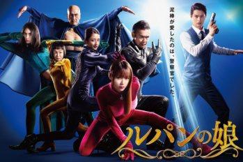 【日劇】「魯邦的女兒」充滿戲劇化的電視劇海報公開,瀨戶康史為劇增磅10公斤為練好身材~