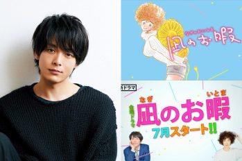【日劇】原作鐵粉大興奮!中村倫也加入「凪的新生活」,與黑木華、高橋一生展開三角戀。