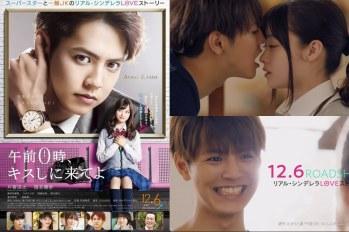 """【日本電影】片寄涼太以""""咬鼻Kiss""""進攻橋本環奈,還有什麼比和明星戀愛更奢侈?「午夜0點前,來接吻吧」特報影片 & 海報公開~"""