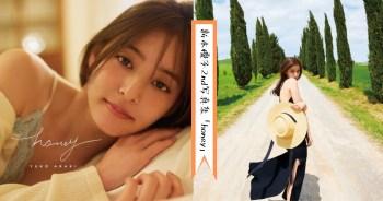 """【寫真集】讓男子瘋狂、女子嫉妒的美貌~ 新木優子推出第2部寫真集啦!主題是""""「一對一的親密距離感""""。"""