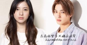 【日本電影】流星君化身拳擊手!與吉高由里子開展極致虐戀~ 電影翻拍自韓國經典作『只有你』。