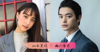 【日娛】男二於現實被轉正? 山本美月 & 瀨戶康史被爆熱戀中~ 雙方所屬事務所回應了。
