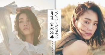 【寫真集】美麗人妻桐谷美玲推出寫真造型書~ 裡裡外外發掘她的30代魅力!