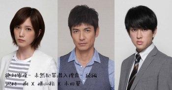 【日劇】月9「絕對零度」續篇確定於下季播出~ 澤村一樹・横山裕・本田翼原班人馬回歸~