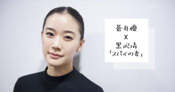 【日劇】蒼井優主演、黑澤清導演執導,聯手打造8K高清製作懸疑愛情電視劇「間諜之妻」。