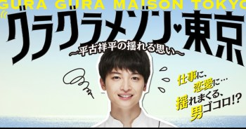 【日劇】玉森裕太為主人公~ 「GURA GURA Maison東京 ~平古祥平動搖的心~」原創劇將於Paravi配信。