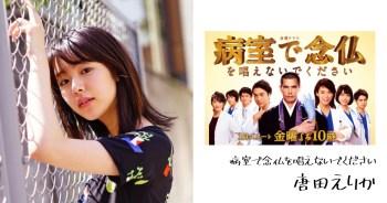 唐田英里佳因出軌醜聞被今季出演電視劇「請別在病房裡誦經」除名。