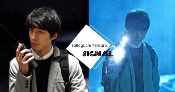 坂口健太郎主演電視劇「Signal」確定電影化,並推出SP劇~ 描繪電視版之後的故事。