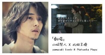 山崎賢人戲中角色造型極致頹廢~ 與松岡茉優掙扎落淚~ 電影「劇場」短預告釋出。