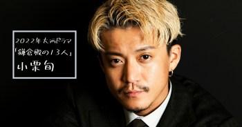 【日劇】2022年大河劇主演公布由小栗旬擔任!「鎌倉殿的13人」劇本則由三谷幸喜執筆~