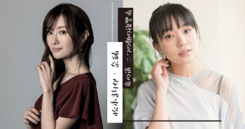 2位怪演女加入,一定很精彩!松本真理佳 X 奈緒參演「龍之道 雙面復仇者」。