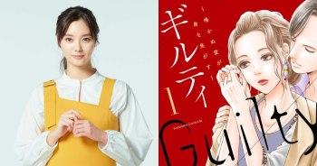 全員背叛者!漫畫真人化日劇「Guilty」宣布4月播出。新川優愛飾演經歷一次又一次背叛的女主人公。