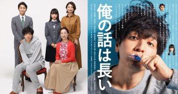 生田斗真主演電視劇「我的話很長」榮獲腳本獎~ 編劇金子茂樹以少見人情劇題材脫穎而出。