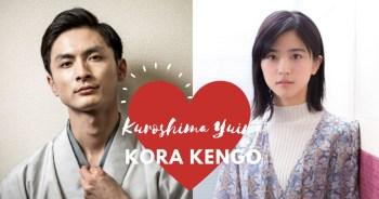 「花燃燒」CP誕生~ 高良健吾&黒島結菜被爆熱戀中,住所距離僅650米。