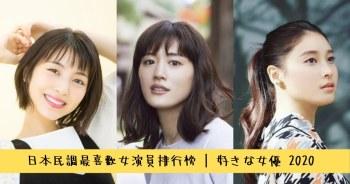 「日本民調最喜歡女演員排行榜」發表| 濱邊美波、土屋太鳳暴風上升~ 綾瀨遙穩坐上位圈。
