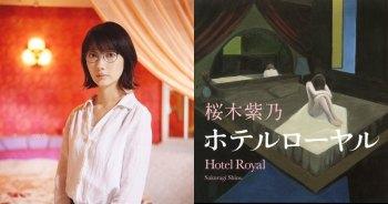 化身愛情賓館經營者獨身女~ 波瑠主演直木賞得獎小說電影化作品「皇家賓館」。