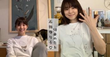 """石田百合子""""50歲的自白""""~ 單身生活令人稱羨,本人卻透露「本想在20代結婚」「這並不是我的本意」。"""