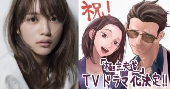 川口春奈宣布出演「極主夫道」,化身前極道大哥玉木宏妻子。