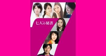 豪華陣容!甚至還有韓國演員!木村文乃、菜菜緒、江口洋介等人出演題材新穎的日劇「七人秘書」