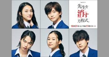 「假面騎士ZERO-ONE」高橋文哉、久保田紗友等年輕演員參演~ 田中圭主演劇「消除老師的方程式」追加學生卡司。