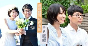 「逃避雖可恥但有用」確定SP回歸!描繪實栗與平匡真實結婚後的生活~