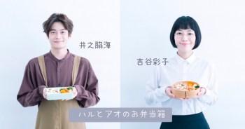 吉谷彩子電視劇初主演「春與青的便當盒」!與井之脇海為彼此做便當。