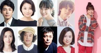 有村架純主演劇「姐姐的戀人」卡司追加~ 高橋海人、藤木直人、小池榮子、奈緒宣布加入。