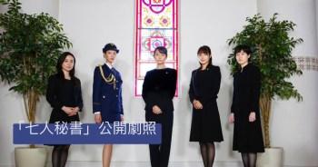 美女一字排開~ 新劇「七人秘書」木村文乃、廣瀨愛麗絲、菜菜緒等秘書們劇照公開。