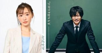 松本真理佳參演電視劇「消除老師的方程式」,飾演田中圭之戀人。