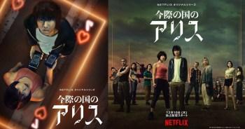 果然確定製作第2季啦~ 山崎賢人 X 土屋太鳳確定續投「今際之國的闖關者」。