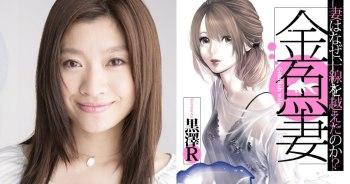篠原涼子首次挑戰不倫角色~ 出演Netflix原創劇「金魚妻」。