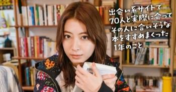 瀧本美織主演小說真人化日劇~ 邂逅約會網站對象,為對方分析個性再介紹書籍。