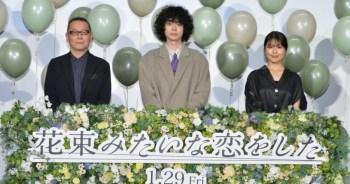 菅田將暉 X 有村架純出席『如花束一樣地愛戀過』電影活動,表示因疫情感到孤獨。