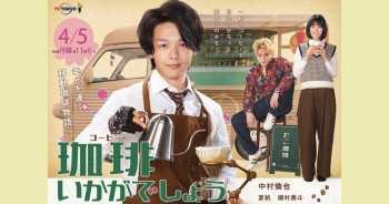 「要來杯咖啡嗎?」人物介紹 + 分集劇情 | 中村倫也漫畫主人公神還原~ 移動咖啡車到處送暖。