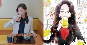 獨自小酌一樣享受~ 大政絢主演漫改劇「一個人也可以喝酒!」,來自「凪的新生活」原作者。