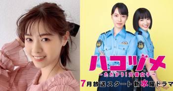 西野七瀨確定參演「秘密內幕~ 戰鬥!派出所女子~」,飾演新人警察。
