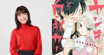 晨間劇後首次主演,杉咲花確定出演漫改戀愛劇「不良少年與白手杖女孩 」,化身弱視女孩。