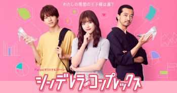 松村沙友理、金子統昭&小宮璃央確定出演~「約定的灰姑娘」推出番外篇「灰姑娘的自卑」