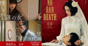 """門脇麥, 還有大家都好奇的""""早川教授""""確定加入~「輪到你了 劇場版」新預告片釋出~"""