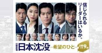 「日本沉沒」人物介紹 + 分集劇情 | 面對日本沉沒的大災難,國家的領導人們會如何救國?