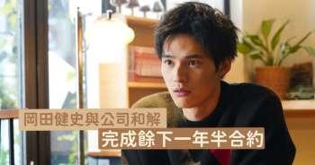 岡田健史與經紀公司和解,宣布將繼續以該藝名履行一年半的契約。