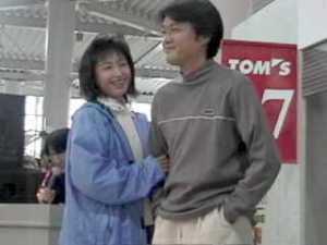 松永雅博と三原じゅん子