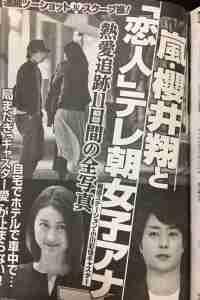 小川彩佳と櫻井翔のスキャンダル