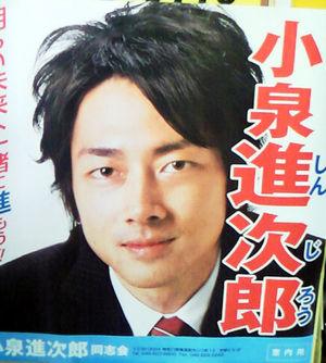 小泉進次郎の新人時代