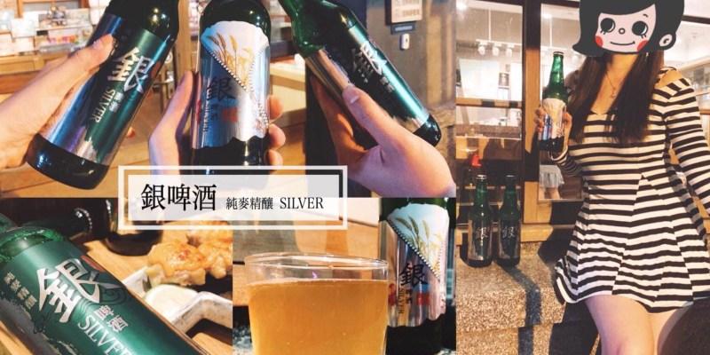 [精釀啤酒]銀啤酒-德國風味純麥精釀|純正大麥香氣+入喉圓潤醇厚+尾韻甘甜層次|女生也喜歡的啤酒推薦