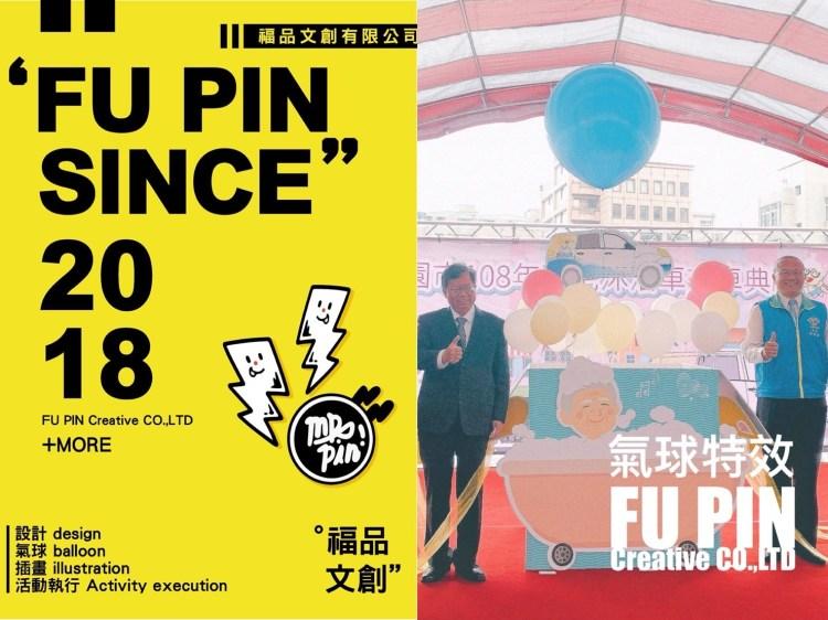 福品文創︱活動啟動儀式︱氣球特效︱大球爆破︱布條升空︱舞台表演泡泡秀︱現場手折氣球︱FU PIN
