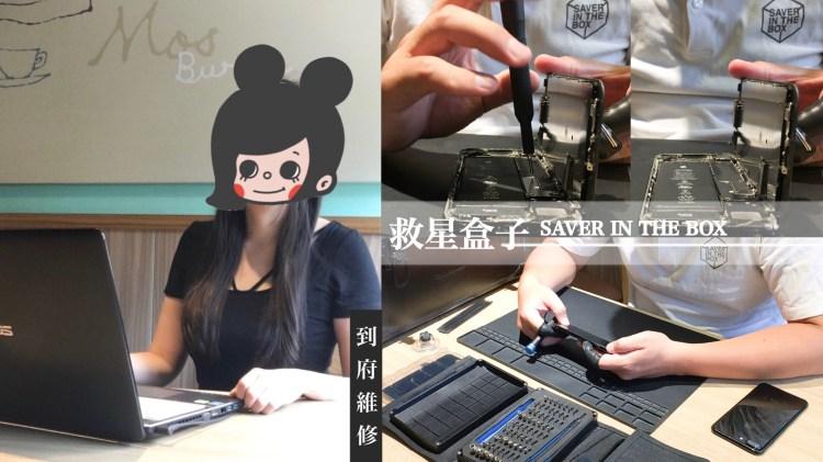 [iPhone維修]救星盒子到府維修手機+終身保固+30分鐘快速維修 有效率的iphone螢幕維修換電池推薦