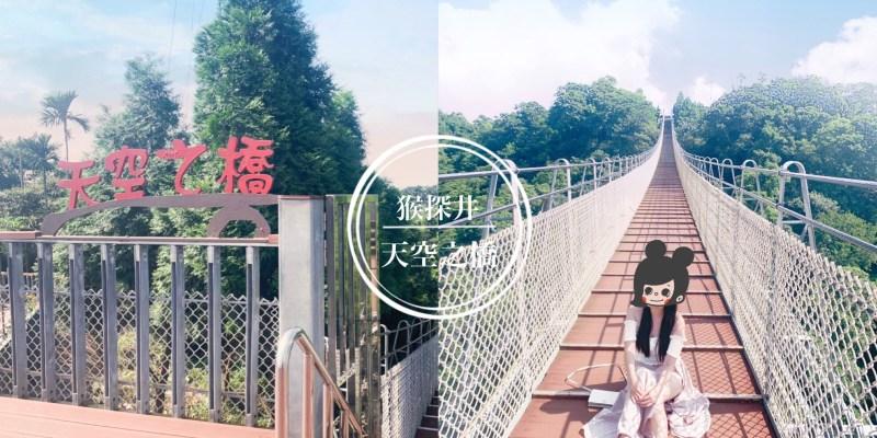 猴探井遊憩區天空之橋微笑天梯|南投市景點|垂吊在天空中的一抹微笑