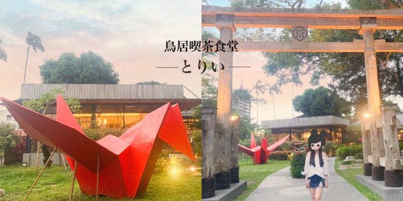 鳥居torii喫茶食堂(含最新菜單) 南投埔里景點 木造鳥居+赤紅紙鶴 一秒飛日本感受神社祈福文化